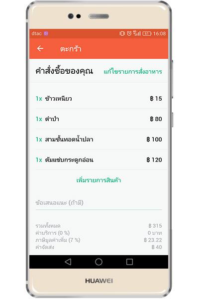 foodpanda android